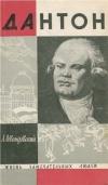 Купить книгу Левандовский, А. - Дантон