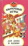 Купить книгу Розалиев Николай Юрьевич - Карточные игры для дома и казино