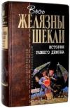 Купить книгу Желязны, Роджер; Шекли, Роберт - История рыжего демона