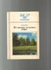 Купить книгу Петров В. В. - Из жизни зеленого мира.
