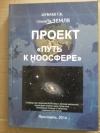 Купить книгу Шуваев Г. В. - Проект: Путь к ноосфере