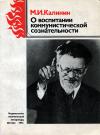 Купить книгу Калинин М. И. - О воспитании коммунистической сознательности