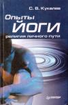 Купить книгу С. В. Кукалев - Опыты йоги: религия личного пути