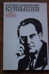 Купить книгу  - В. В. Куйбышев