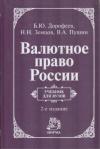Купить книгу Дорофеев, Б.Ю. - Валютное право России