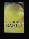 Купить книгу [автор не указан] - Сонник Ванги на все случаи жизни