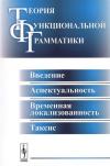 Купить книгу Бондарко, А.В. - Теория функциональной грамматики. Введение, аспектуальность, временная локализованность, таксис