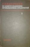 Купить книгу Федоров, А.А. - Справочник по электроснабжению промышленных предприятий