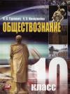 Купить книгу Гуревич, П.С. - Обществознание. 10 класс: учебник для общеобразовательных учреждений (базовый курс)