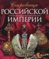 Купить книгу Гончарова И. - Сокровища Российской империи