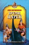 Купить книгу Вершинин, Лев - Время царей