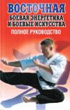 Купить книгу Любовь Орлова - Восточная боевая энергетика и боевые искусства (Полное руководство)
