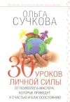 Купить книгу Сучкова О. Ю. - 30 уроков от психолога-мастера, которые изменят вашу жизнь