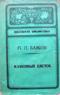 Купить книгу Бажов, П.П. - Каменный цветок. Уральские сказки