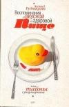 Леонид Рудницкий - Воспоминания о вкусной и здоровой пище, или Тайны супермаркета