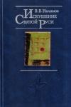 Купить книгу В. В. Налимов - Искушение Святой Руси