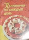 Купить книгу [автор не указан] - Кулинария на каждый день