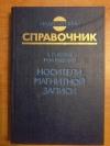 Купить книгу Котов Е. П.; Руденко М. И. - Носители магнитной записи