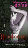 купить книгу Ф. К. Каст+Кристин Каст - Непокорная