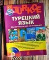 Купить книгу Олег Кабардин - Турецкий язык. Самоучитель для начинающих