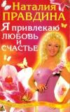 купить книгу Наталия Правдина - Я привлекаю любовь и счастье