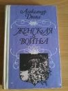 Купить книгу Дюма А. - Женская война