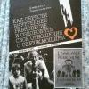 Купить книгу Джампольски Джеральд - Как обрести внутреннее равновесие и оздоровить свои отношения с окружающими