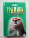 Купить книгу Гржимек, Бернгард - Они принадлежат всем. Для диких животных мест нет (Зеленая серия)