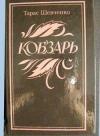 купить книгу Шевченко Тарас - Кобзарь
