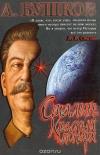 Бушков А. - Сталин: красный монарх