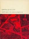 Купить книгу Костер, Шарль Де - Том 90. Легенда об Уленшпигеле