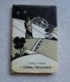 Купить книгу Цао Чжи - Семь печалей (поэзия, восток)