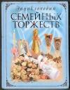 Купить книгу  - Энциклопедия семейных торжеств.