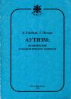 Купить книгу К. Гилберг, Т. Питерс - Аутизм: медицинские и педагогические аспекты