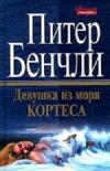 Купить книгу Питер Бенчли - Девушка из моря Кортеса