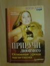 Купить книгу Фолиянц К. - Приручи любимого. Основные уроки магнетизма