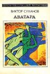 Суханов В. И. - Аватара.