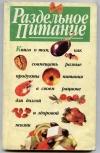 Купить книгу  - Раздельное питание. Книга о том, как совмещать разные продукты питания в своем рационе для долгой и здоровой жизни.