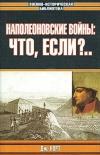 Купить книгу Дж. Нортон - Наполеоновские войны: что, если?..