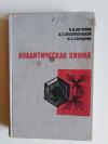 Получить бесплатно книгу Н. Я. Логинов, А. Г. Воскресенский, И. С. Солодкин - Аналитическая химия