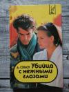 """Купить книгу Джейсон Сэтлоу - """"Убийца с нежными глазами"""""""