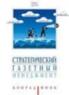 Купить книгу Конрад Финк - Стратегический газетный менеджмент