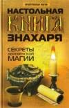 Купить книгу Окованцев, Демид - Настольная книга знахаря. Секреты деревенской магии