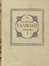 Под редакцией Агола, Вавилова и др. - Галилео Галилей сочинения том первый
