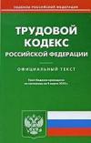 Купить книгу [автор не указан] - Трудовой кодекс Российской Федерации. По состоянию на 04.03.2010