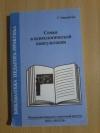 Купить книгу Навайтис Г. - Семья в психологической консультации