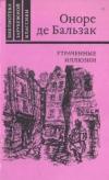 купить книгу Оноре Бальзак - Утраченные иллюзии