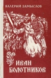 Купить книгу Замыслов, В. А. - Иван Болотников
