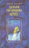 Купить книгу Сельма Лагерлеф - Деньги господина Арне