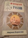 Купить книгу Борисова М. - Фэншуй в России